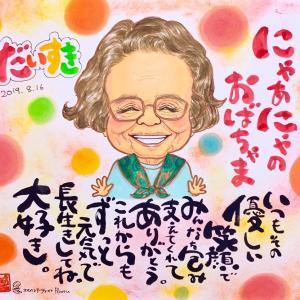 93歳のおばぁちゃまへ(o^^o)✨