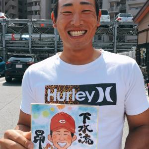 広島東洋カープ#35、下水流昂選手ありがとう。