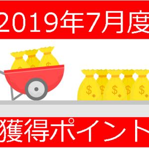げん玉 7月度合計獲得ポイント (2019)
