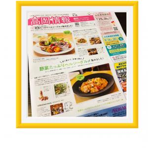 「新潟情報」さんと「高岡情報」さんで12星座占いが掲載されています。