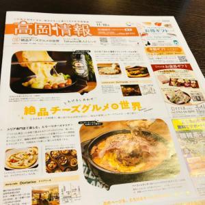 「高岡情報」さんと「新潟情報」さん12星座占いが掲載されています。