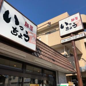 第51ツルツル 東海市 麺屋いっちょう