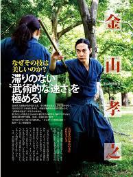 『杖術特別講習会&杖整体操』のお知らせ