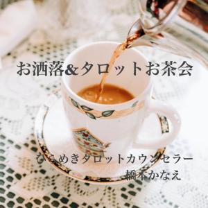 お洒落&タロットお茶会のご案内 9/22(無料)