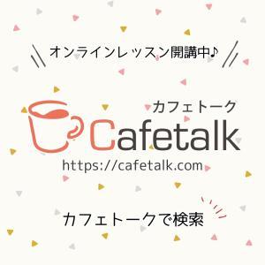 オンラインレッスン おすすめサイト Cafetalkさんに登録しました