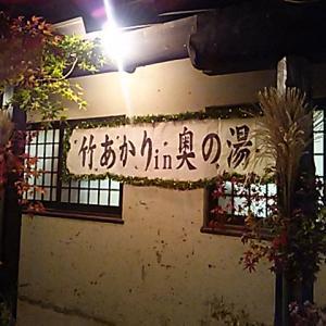 塩江 泊まり(#^.^#)