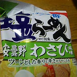 安曇野わさび風味(*^_^*)