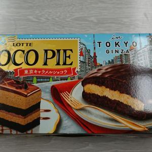 世界を旅するチョコパイ・東京キャラメルショコラ