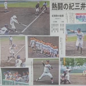 紀南の高校野球