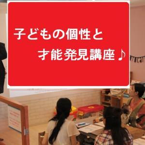 聖蹟桜ケ丘でも開催決定!子どもの個性と才能発見講座。参加費無料!