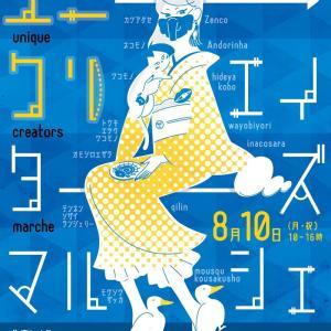 8月10日(祝・月)ユニークリエイターズマーケット@kotocafe開催!