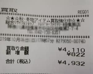 いろいろ売りに行ってきた(4,932円)