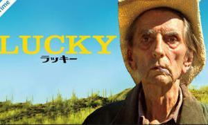 映画『LUCKY』 を見ました。よかった