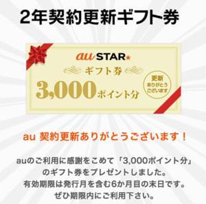 【5月もらったもの】au3,000円ギフト券