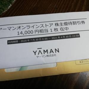 ヤーマンの株主優待が届いた