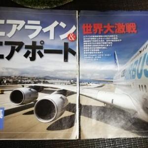 航空会社は競争も経営も大変(捨てる資料を読み返し)