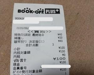 ブックオフに本を売りに行ってきた