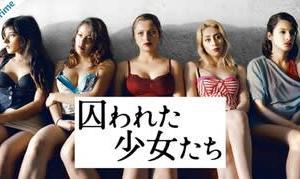 【映画の感想】『囚われた少女たち』~男女格差指数に違和感感じる