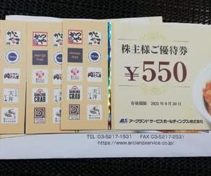 ドケチだから200円を今でも引きずっている