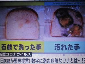 ウエルスから身を守ろう。先ず手洗い。日本の力!発揮せよ!