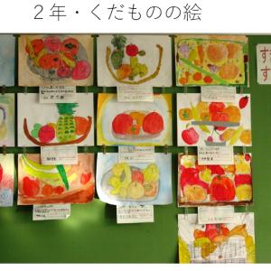2年生の書いた「果物の絵」