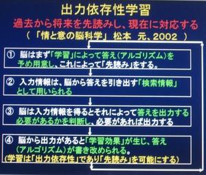 脳の機能ー出力依存性学習ー松本 元 博士