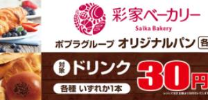 【ポプラ】オリジナルパン彩家ベーカリー+ドリンク セットで30円引キャンペーン