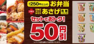 【ポプラ】お弁当+カップみそ汁 あさげセットで50円引キャンペーン