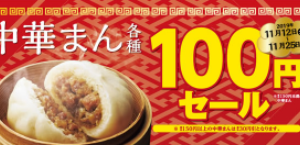 【ポプラ】中華まん100円セール