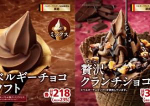 【ミニストップ】ベルギーチョコソフト&贅沢クランチショコラ