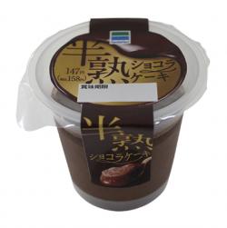 【ファミリーマート】半熟ショコラケーキ