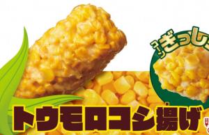 【ミニストップ】トウモロコシ揚げ