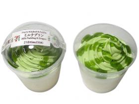 【セブンイレブン】シャインマスカットホイップのミルクプリン