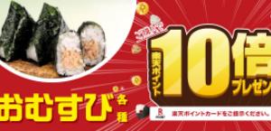 【ポプラ】おむすび各種 ポイント10倍プレゼントキャンペーン