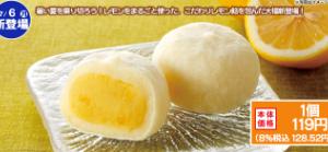 【セイコーマート】塩れもん大福