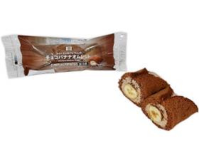 【セブンイレブン】7プレミアム パリパリとしたチョコバナナオムレット