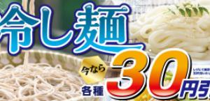 【ポプラ】4日間限定!冷し麺30円引キャンペーン