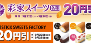 【ポプラ】スティックスイーツファクトリー・彩家スイーツ全アイテム20円引キャンペーン