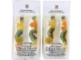【セブンイレブン】ごろっとフルーツサンド(キウイ&みかん)