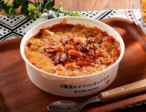 【ローソン】3種豆のチリコンカンドリア(五穀ごはん)