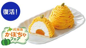 【セイコーマート】苫前町産かぼちゃモンブラン