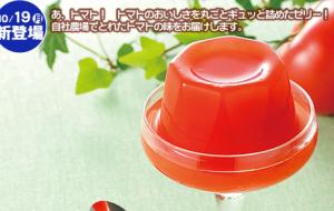 【セイコーマート】北海道トマトのゼリー