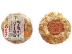 【セブンイレブン】焼き明太子のバター醤油おむすび