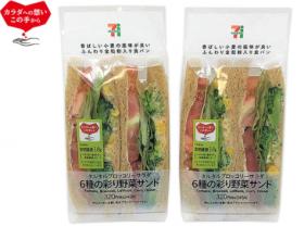 【セブンイレブン】6種の彩り野菜サンド