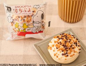 【ローソン】SNOOPYのもちぷよ チョコチップクッキー味