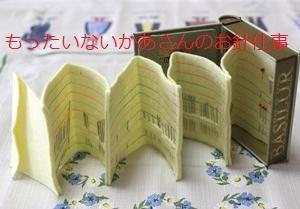 バシラーティーのブック缶を使ったニードルブック:フェルトの縫い方