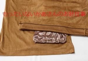ワイドパンツ、裾が床に付かないようにする一工夫