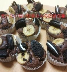 備蓄品のチェック→黒いクッキー・チョコチップ・ココア・きなこ・バナナマフィン