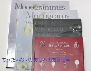 Monograms・・・以降でおすすめ本は?と、40番アブローダーの代わりは?というご質問