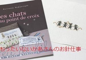 Les chats au point de croixより 表紙のねずみ